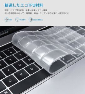 MACBookProキーボードカバー1