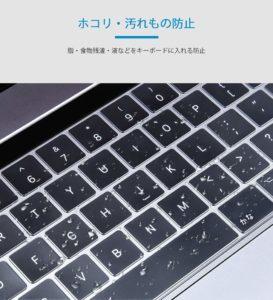 MACBookProキーボードカバー2
