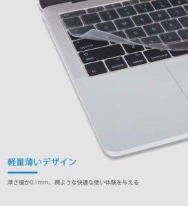 MACBookProキーボードカバー4