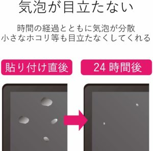MACBookPro液晶タチバー保護フィルム2