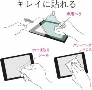 MACBookPro液晶タチバー保護フィルム5
