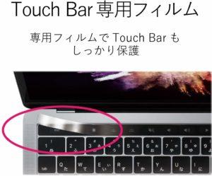 MACBookPro液晶タチバー保護フィルム6