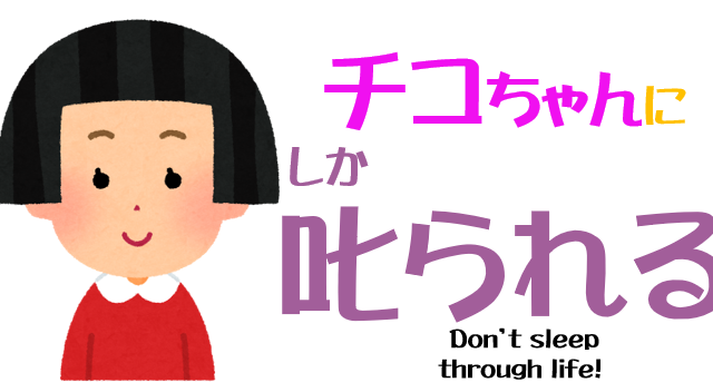 チコちゃんアイキャッチ画像3