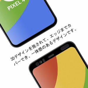 GooglePixel4画面保護フィルム4