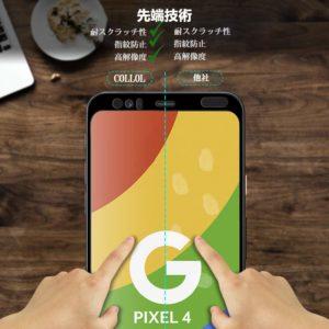 GooglePixel4画面保護フィルム6