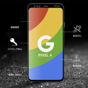 GooglePixel4画面保護フィルム7
