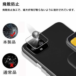 GooglePixel4フロントカメラ保護シール3