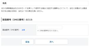 GooglePixel4SIMフリー設定方法1