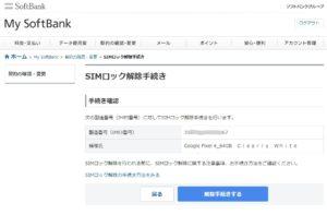GooglePixel4SIMフリー設定方法2