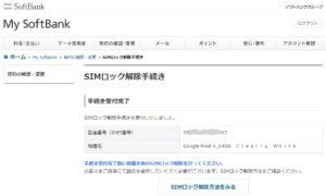 GooglePixel4SIMフリー設定方法3
