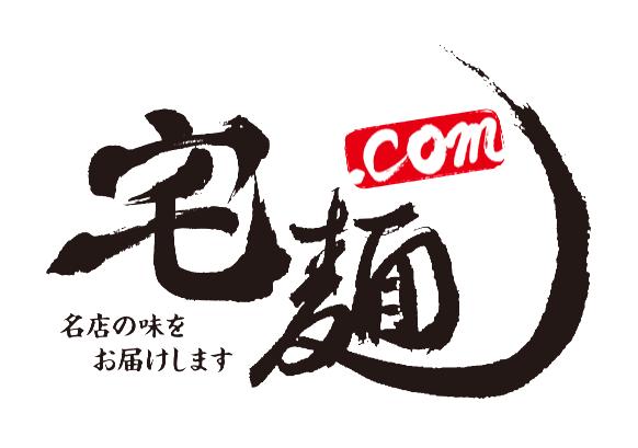 宅麺com