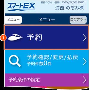 スマートEX画面1