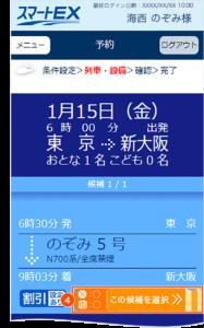 スマートEX画面3