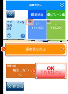 スマートEX画面4
