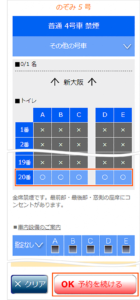 スマートEX画面5