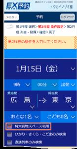 スマートEX画面6