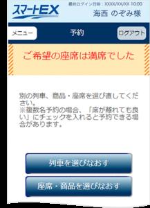 スマートEX画面7