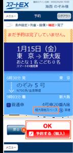 スマートEX画面8