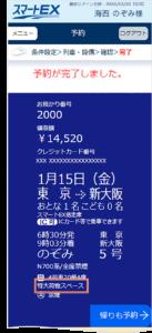 スマートEX画面9