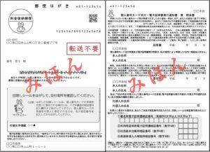 マイナンバーカード交付通知書(ハガキ)