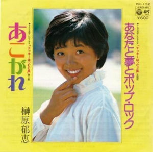 榊原郁恵「あなたと夢のポップ・ロック」「あこがれ」