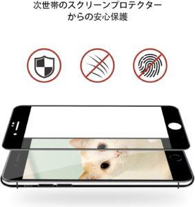 iPhone SE2保護フィルム2