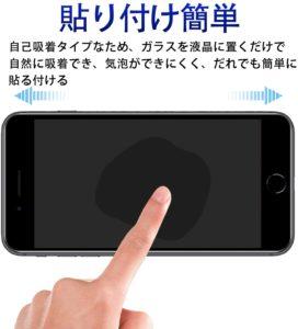 iPhone SE2保護フィルム3