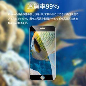 iPhone SE2保護フィルム6