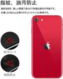 iPhoneSE2カメラレンズ保護フィルム2
