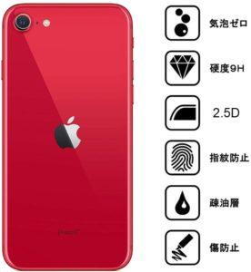 iPhoneSE2カメラレンズ保護フィルム4
