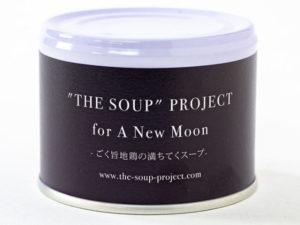 土佐ジロー The Soup ごく旨地鶏の満ちてくスープ