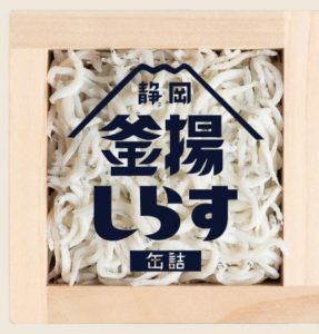 山梨罐詰㈱ 静岡釜揚げしらす缶詰