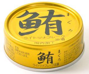 伊藤食品㈱ 鮪ライトツナフレーク油漬(金)