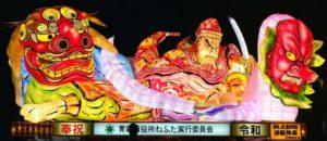 青森ねぶた奉祝の舞廣田神社津軽神楽