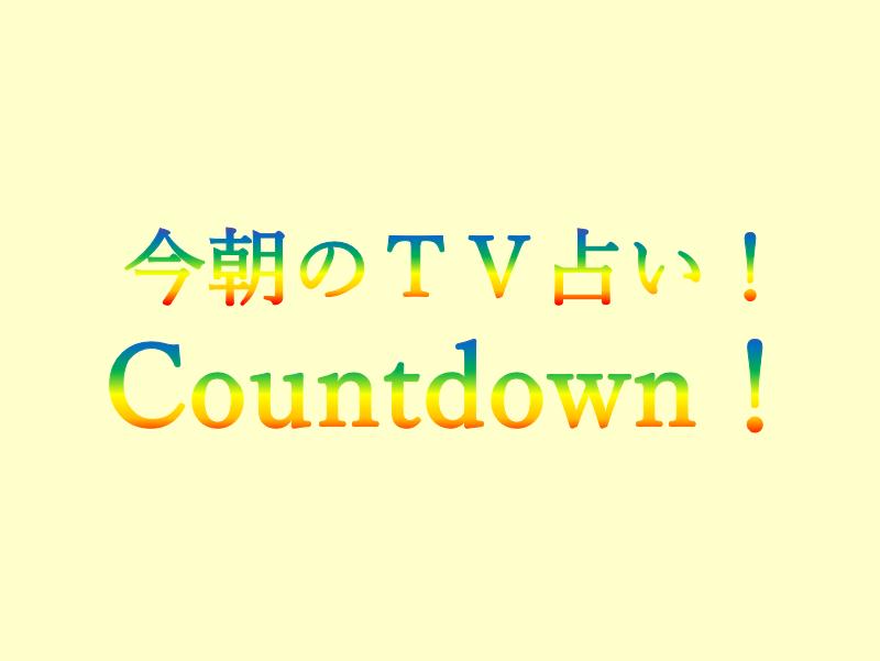今朝のTV占いCountdown
