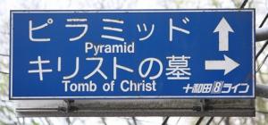 青森標識1