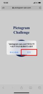 Pictogram Challenge1