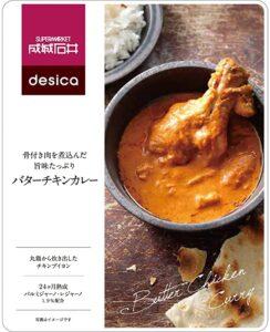 成城石井desica 骨付き肉を煮込んだ旨味たっぷりバターチキンカレー