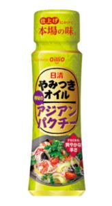 日清やみつきオイル アジアンパクチー